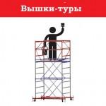 Вышки строительные