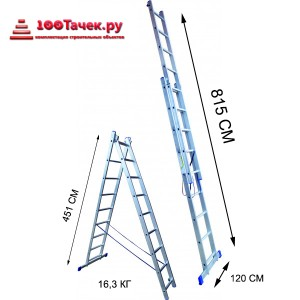 Лестница 16 ступеней двухсекционная
