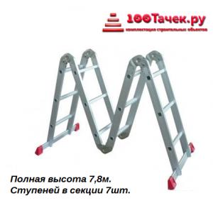 Лестница-трансформер 4*7, 18кг, бол.замок (МИ)