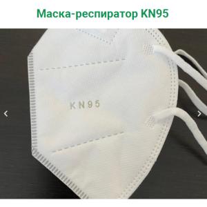 Маска-респиратор KN95